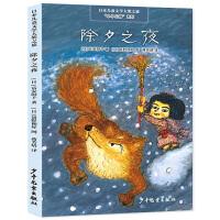 【驰创图书】日本儿童文学大奖之旅 小小山神系列 除夕之夜 新美南吉儿童文学奖 入选2021年寒假共读书目小学生课外阅读书