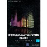 计算机导论与JavaScript编程(第3版)(国外经典教材・计算机科学与技术)