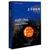 【按需印刷】-上下百亿年:太阳的故事 卢昌海