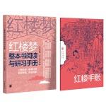 红楼梦整本书阅读与研习手册(全2册)