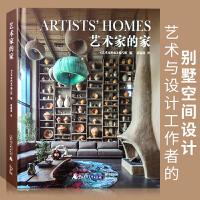艺术家的家 艺术工作者与设计师的别墅空间设计 品味别墅住宅室内设计书籍