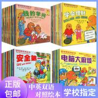 贝贝熊系列丛书 全套86册 第一第二第三第四 共4辑 双语阅读 第一辑含 1-30贝贝熊系列 3-6-9孩子爱读的丛书之中英文儿童读物 故事书 漫画