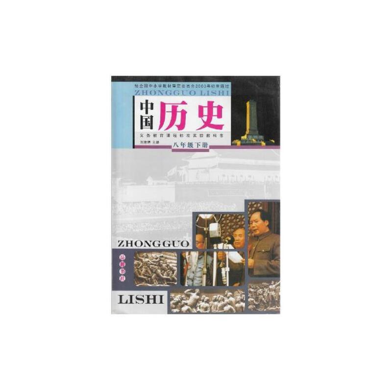 (岳麓版)中国历史八年级下册历史书初二下学期岳麓书社版八年级下册课图片