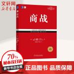 商战(经典重译版) 机械工业出版社