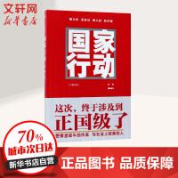 国家行动 江苏文艺出版社