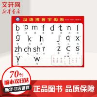 汉语拼音字母表 喵小卡