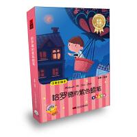 新华书店正版 儿童有声读物 大音-哈罗德的紫色蜡笔-童年幻想篇 注音彩绘本 书+CD