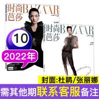 VOGUE服饰与美容杂志2018年2月+时尚芭莎杂志女士版2018年2上共2本打包