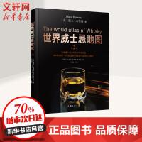 世界威士忌地图 上海三联书店