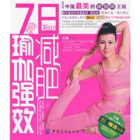 【新书店正版】7日瑜伽强效减肥 王媛 中国纺织出版社