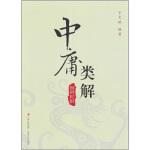 中庸类解,于文斌,吉林文史出版社9787547203590