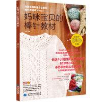 妈咪宝贝的棒针教材(附赠DVD光盘1张),张翠,辽宁科学技术出版社9787538180190