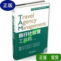 【二手旧书9成新】旅行社管理工具箱 /赵文明 中国铁道出版社