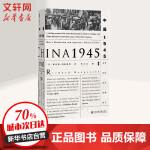 中国1945 社会科学文献出版社