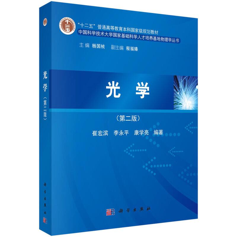 光学(第二版) 崔宏滨,李永平,康学亮著 9787030450128