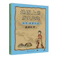 大百科:地图上的历史足迹