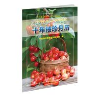 2019-2028十年袖珍月历 上海科学技术出版社