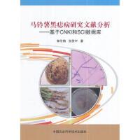 NYKX-马铃薯黑痣病研究文献分析―基于KI和SCI数据库 中国农业科学技术出版社 9787511628626
