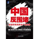 中国反围堵 迎接即将到来的产业战争 萧三匝, 何伊凡, 白益民著 机械工业出版社