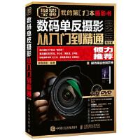 数码单反摄影从入门到精通 第2版 赠1视频教学DVD光盘 1模特摆姿密码手册 神龙摄影 人民邮电出版社