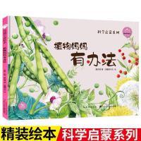 植物妈妈有办法绘本戴巴棣陪孩子读精装绘本科学启蒙系列中国儿童成长经典童话故事书0-3-6-8岁幼儿园宝宝亲子阅读睡前图画