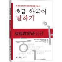 韩国国立国语院初级韩国语教材系列・初级韩国语:会话