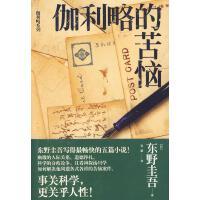 伽利略的苦恼【正版书籍,单单特惠,可开发票】