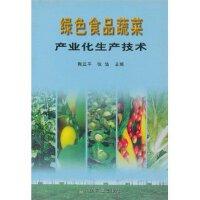 绿色食品蔬菜产业化生产技术