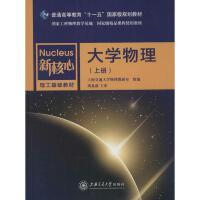 大学物理(上) 上海交通大学出版社