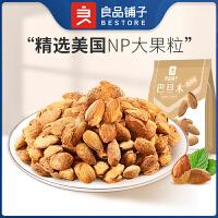 良品铺子奶香巴旦木238g*2袋坚果炒货休闲零食特产干果巴达木