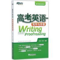 高考英语写作与改错 戴云,姜兰 编著