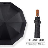 全自动雨伞十骨加固男女士商务防风折叠伞学生创意双人三折遮阳伞