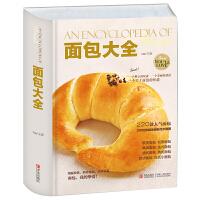 正版 全彩精装 面包大全 亚洲烘焙大师王森倾力之作 面包 全品种面包一网打尽 美食 大全 甜点制作烘焙 大全 做面包的