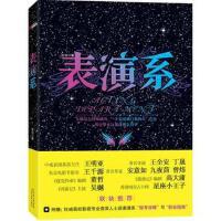 【二手旧书九成新】表演系 张旭著 9787538738131 时代文艺出版社