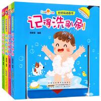 全四册 好好玩动画书 记得洗刷刷 我要吃饭啦 让我自己做 学会打招呼 0-1-2-3岁宝宝幼儿动画书 看书 看动画一本