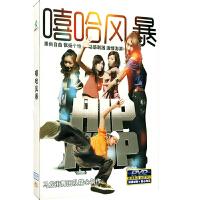 新华书店正版 嘻哈风暴马龙街舞团队精心制作DVD
