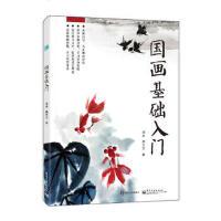 国画基础入门 中国绘画技法从入门到精通教程 山水画入门教材书籍 国画入门基础教程书