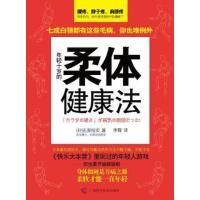 【二手书9成新】年轻十岁的柔体健康法 (日)石原结实 ,李霖 广西科学技术出版社 9787807636076
