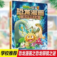 植物大战僵尸2恐龙漫画之恐龙铜镜之谜3-6-9岁儿童科普绘本故事书一二三年级小学生课外书爆笑卡通连环画儿童恐龙百科大全