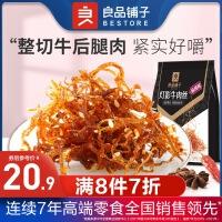 【良品铺子-灯影牛肉丝125gx1袋】重庆小吃零食麻辣小包装牛肉