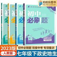 初中必刷题七年级下册政治历史地理生物 初一人教版2021版
