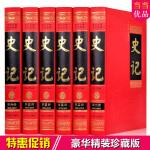 史记(全本 文白对照 文言文白话文对照 全注全译 套装精装16开全6册史学经典 安身经世的谋略宝库