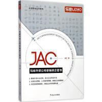 JAC写给外贸公司老板的企管书 JAC 著