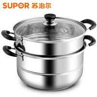 苏泊尔蒸锅 复底304不锈钢二层双层蒸笼SZ28B5电磁炉通用锅具蒸锅