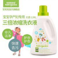 美国BabyGanics甘尼克宝贝3倍浓缩婴儿洗衣液无香味