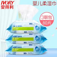 湿巾婴儿带盖柔湿巾新生儿湿纸巾无香型幼儿用80抽3包批发