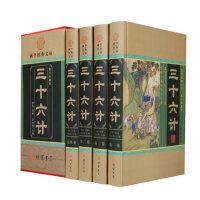 三十六计(全四册)(插盒) 谋略学 政治 军事 精装4卷 线装书局 定价:598元