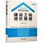 (2018) 建设工程造价管理(第5版) 机械工业出版社