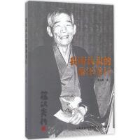 我所认识的藤泽秀行 山西人民出版社