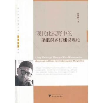 现代化视野中的梁漱溟乡村建设理论